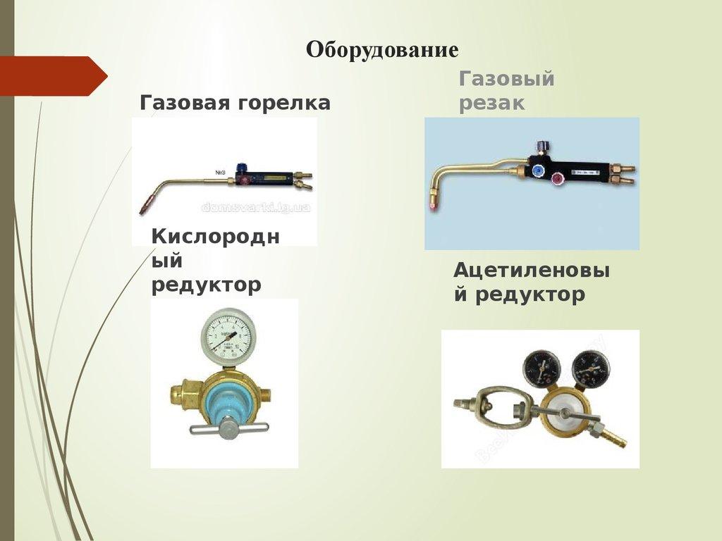 Сварщик Отчет о производственной практике Сормовский   сварщика Оборудование