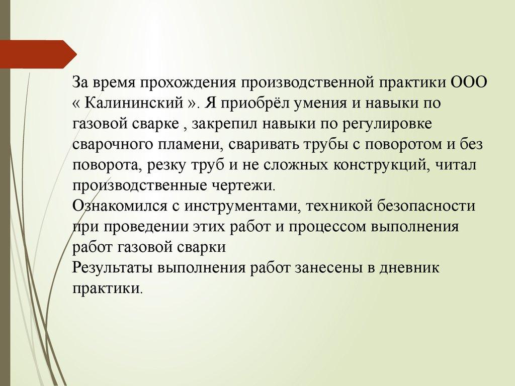 Сварщик Отчет о производственной практике Сормовский  10 За время прохождения производственной практики ООО