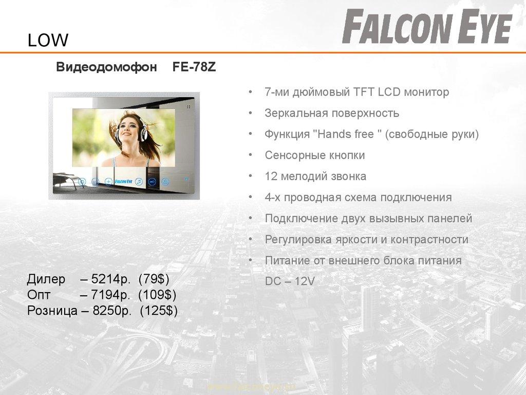 Домофоны Falcon Eye - презентация онлайн