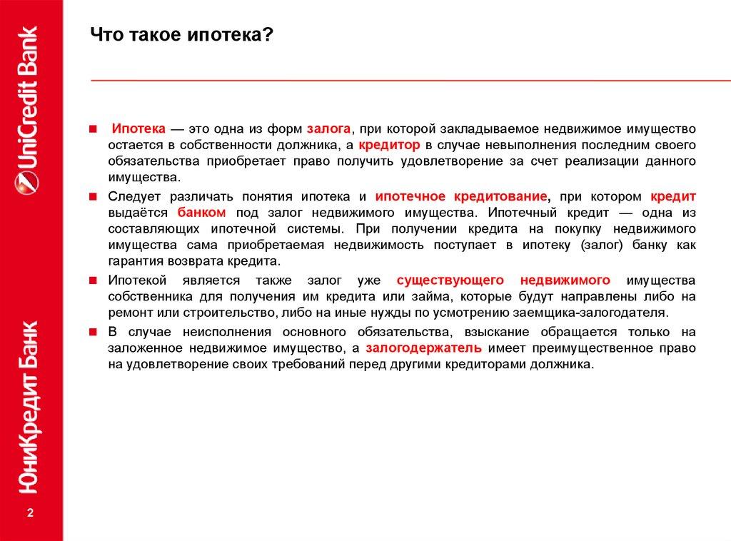 Ипотека это залог или кредит взять кредит наличными в прокопьевске