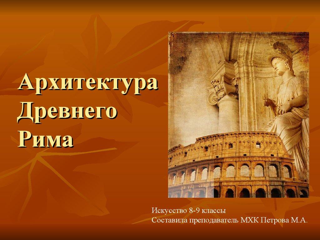 История древнего рима 10 класс презентация