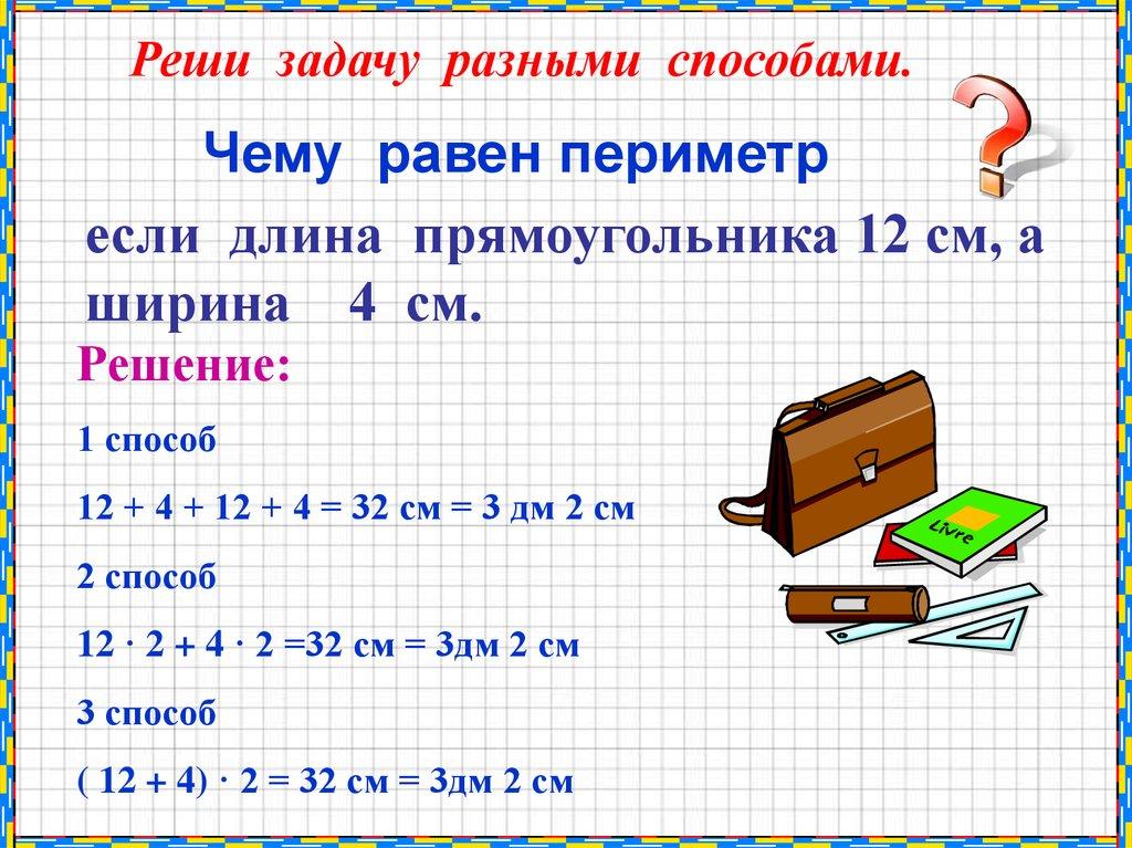 Решение задач разными способами презентация 1 класс работа примеры решения задач