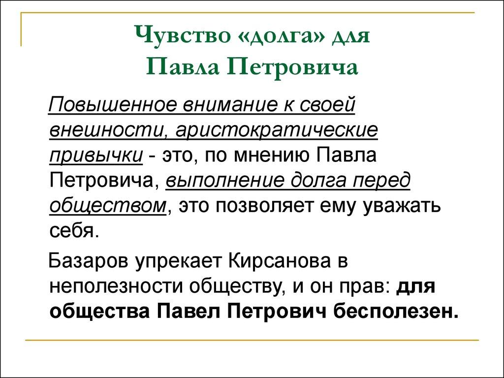 Первое знакомство павла кирсанова и базарова