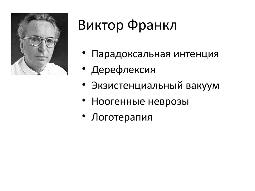 victor frankl and existentialism Logotherapy was developed by neurologist and psychiatrist viktor frankl it is considered the third viennese school of psychotherapy along with freud's psychoanalysis and adler's individual psychology logotherapy is based on an existential analysis focusing on kierkegaard's will to meaning as opposed to adler's nietzschean doctrine of will to power or freud's will to pleasure.