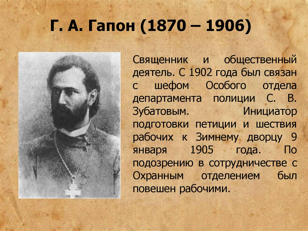 Г. А. Гапон (1870 – 1906)