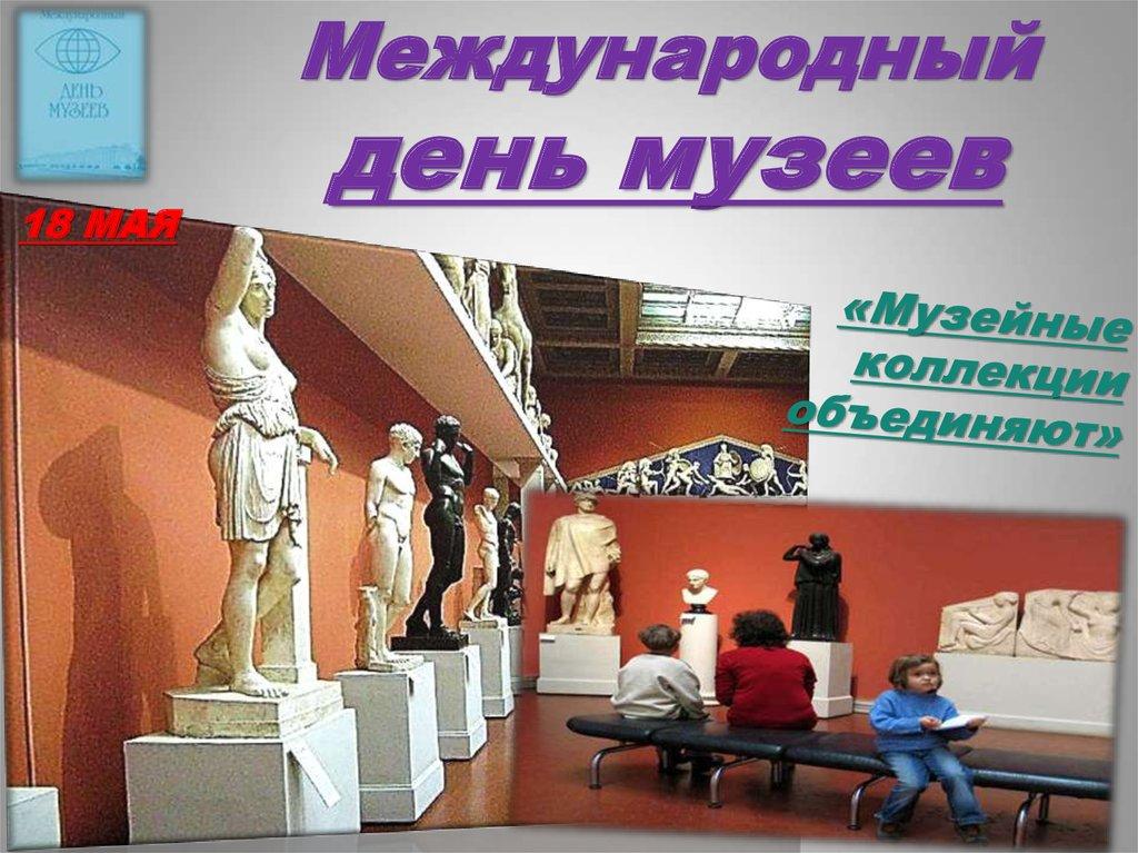 поздравления к открытию музея красивых