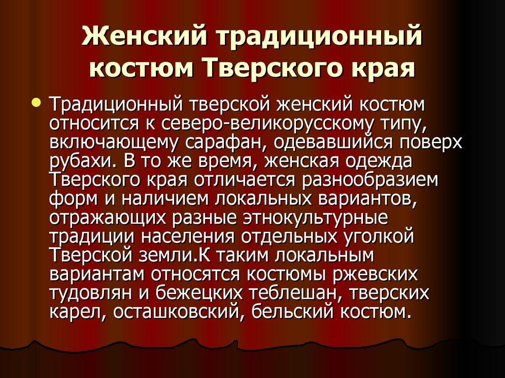 Женский Традиционный Костюм