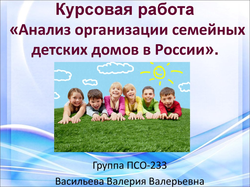 Анализ организации семейных детских домов в России online  Курсовая работа Анализ организации семейных детских домов в России