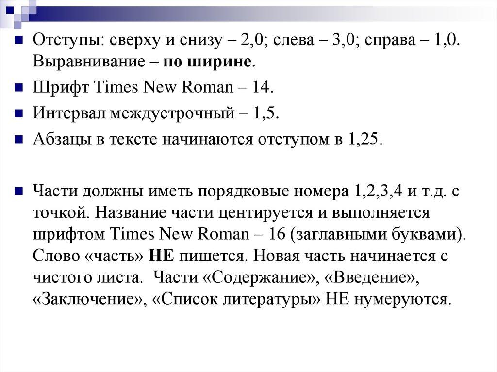 Титульный лист некоторые темы online presentation Титульный лист некоторые темы