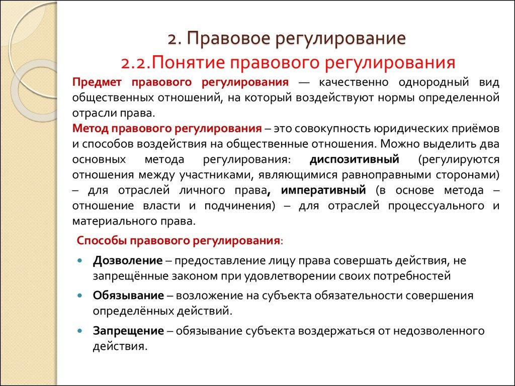 Процесс Правового Регулирования, Его Стадии Шпаргалка