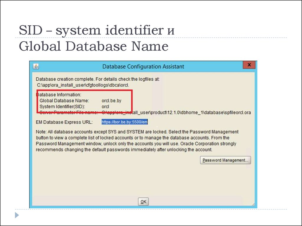 SID – system identifier и Global Database Name