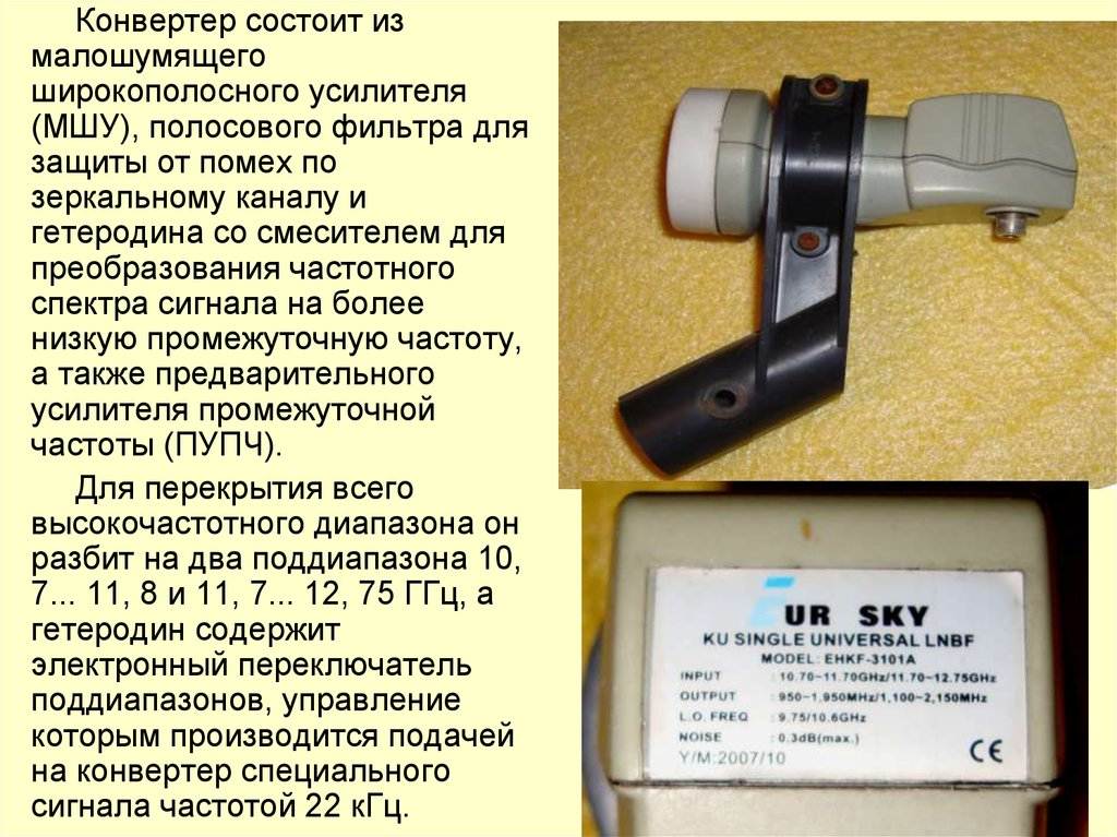 Спутниковое телевидение частоты гетеродина