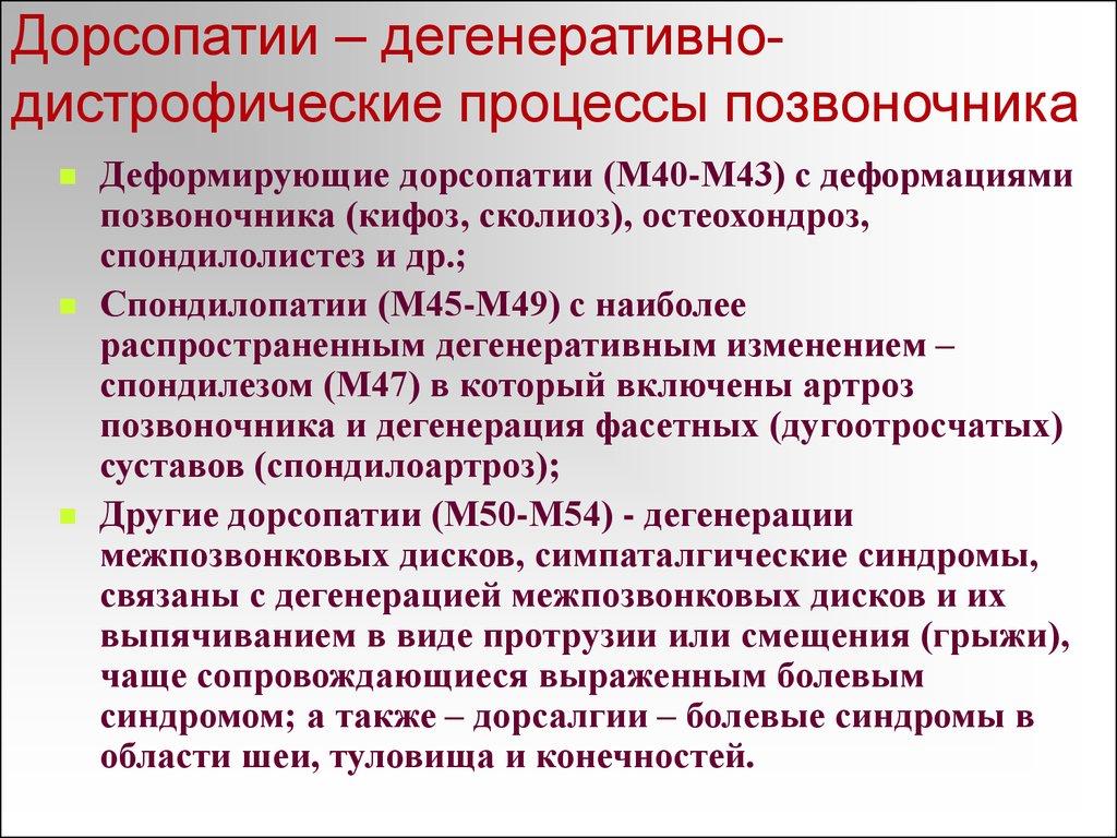 Дорсопатия дегенеративно дистрофическое поражение мкб 10 м51