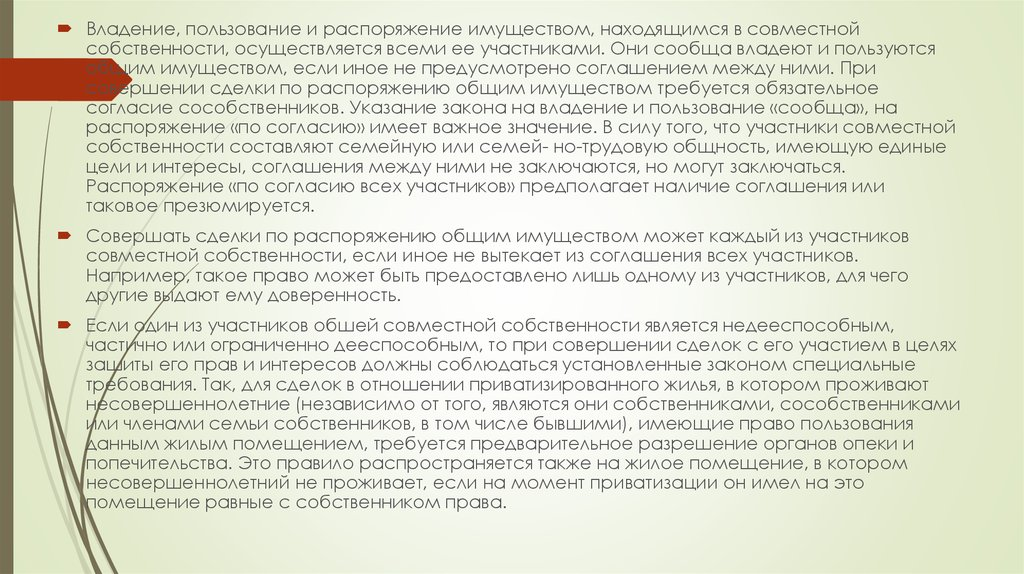 Гпк рф с изменениями на 2019 год комментариями