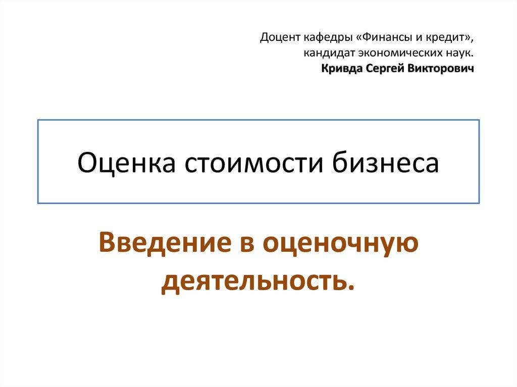 Кап вложения для оценки бизнеса