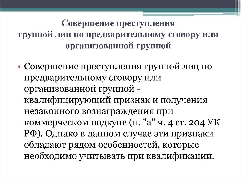 движения грабёж группой лиц по предварительному сговору статья Четырнадцать, ответил