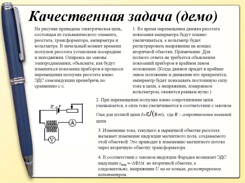 Решение задач егэ по физике уровень с форум решения задач по математике