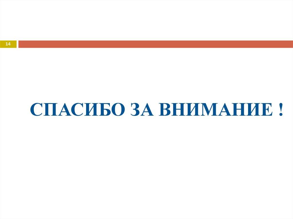 Дипломная работа Совершенствование управления ликвидностью  14