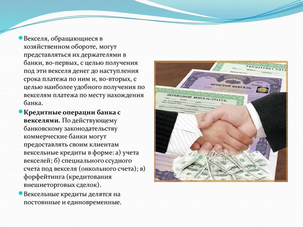 Кредитные операции банка с векселями