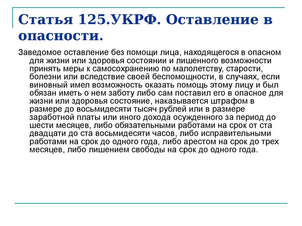 Семь Оставление в опасности статья 125 ук рф принято