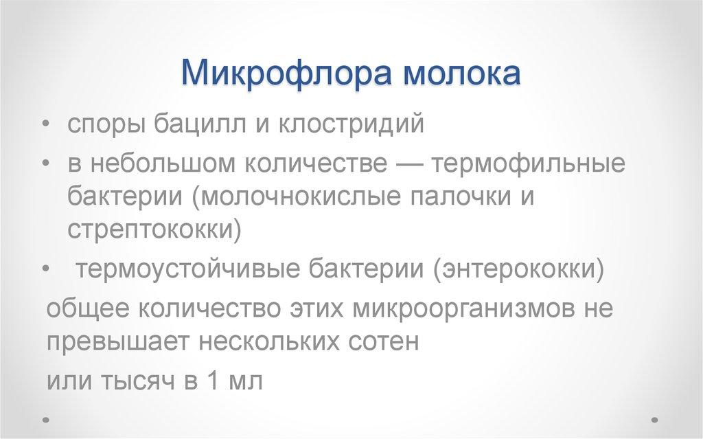 Микрофлора молока реферат микробиология 7810