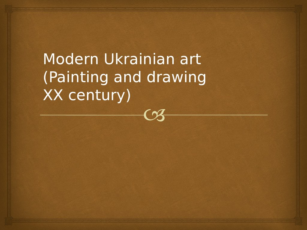 Modern Ukrainian art (Painting and drawing XX century)