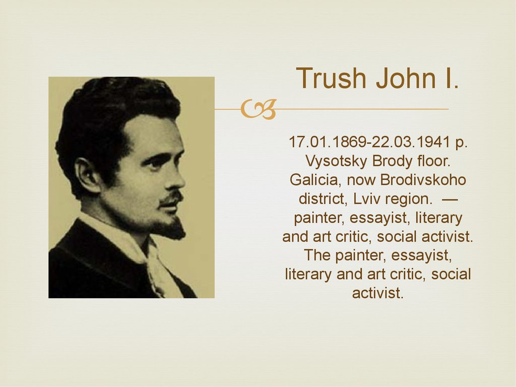 Trush John I. 17.01.1869-22.03.1941 p. Vysotsky Brody floor. Galicia, now Brodivskoho district, Lviv region.  — painter, essayist, literary and art critic, social activist. The painter, essayist, literary and art critic, social activist.