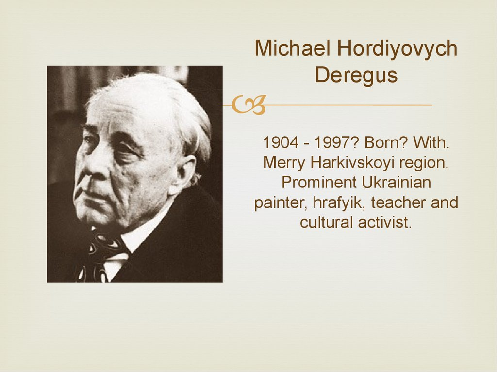 Michael Hordiyovych Deregus 1904 - 1997? Born? With. Merry Harkivskoyi region. Prominent Ukrainian painter, hrafyik, teacher and cultural activist.