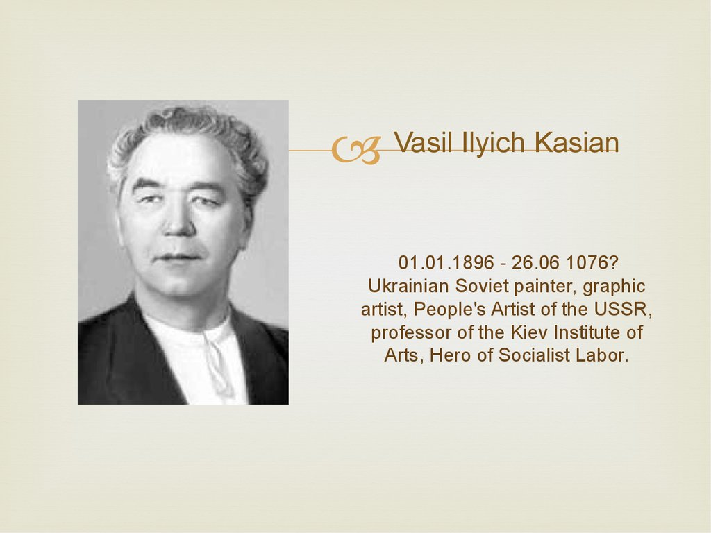 Vasil Ilyich Kasian 01.01.1896 - 26.06 1076? Ukrainian Soviet painter, graphic artist, People's Artist of the USSR, professor of the Kiev Institute of Arts, Hero of Socialist Labor.