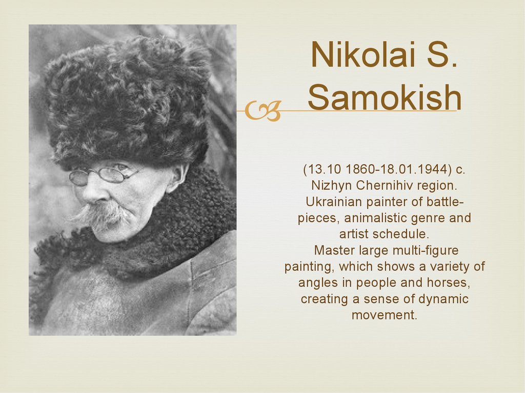 Nikolai S. Samokish (13.10 1860-18.01.1944) c. Nizhyn Chernihiv region. Ukrainian painter of battle-pieces, animalistic genre and artist schedule. Master large multi-figure painting, which shows a variety of angles in people and horses, creating a sense o