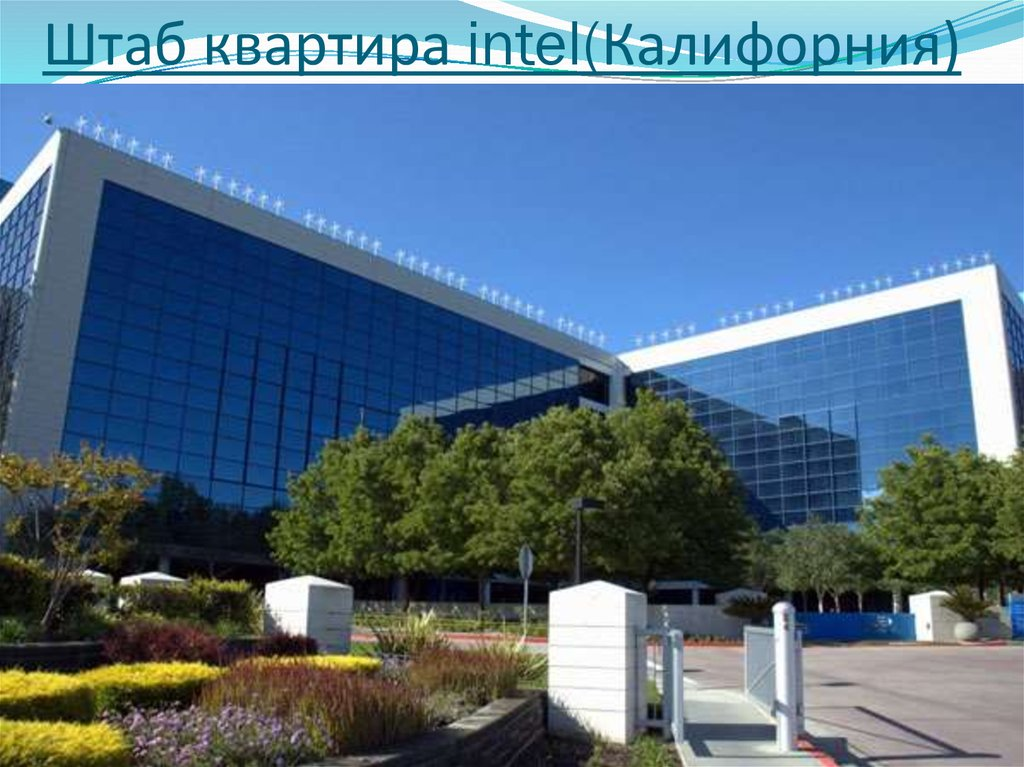 worlds largest intel building - 1000×663