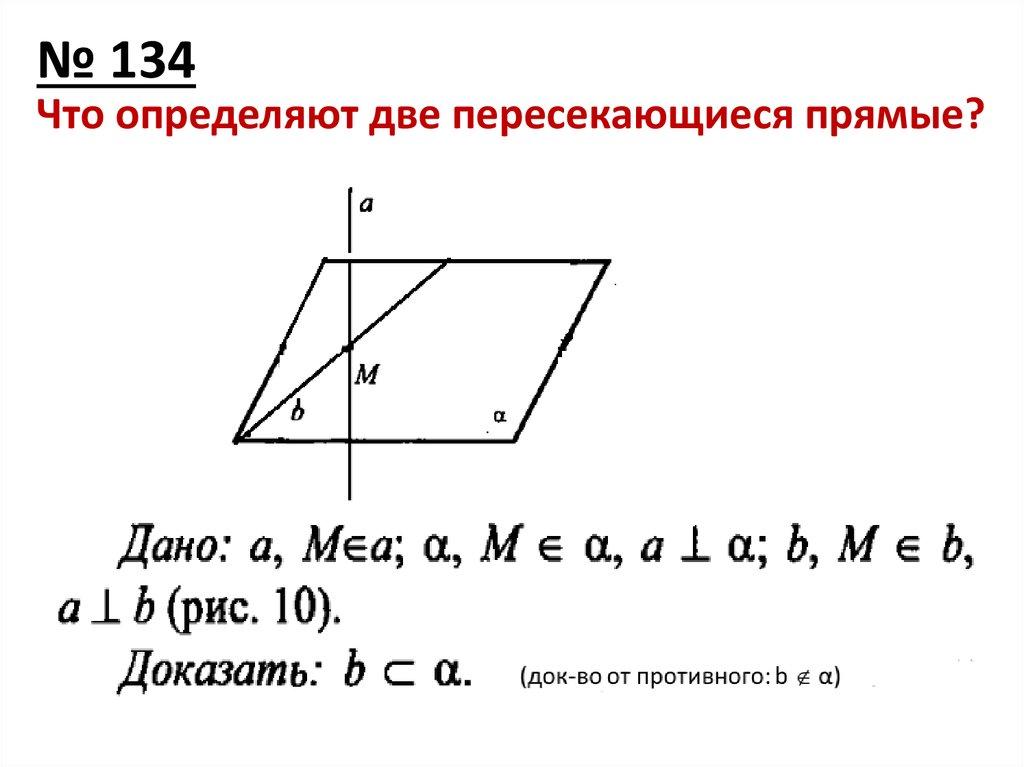 Задачи и решения прямая в пространстве решение задач с параметром объяснение