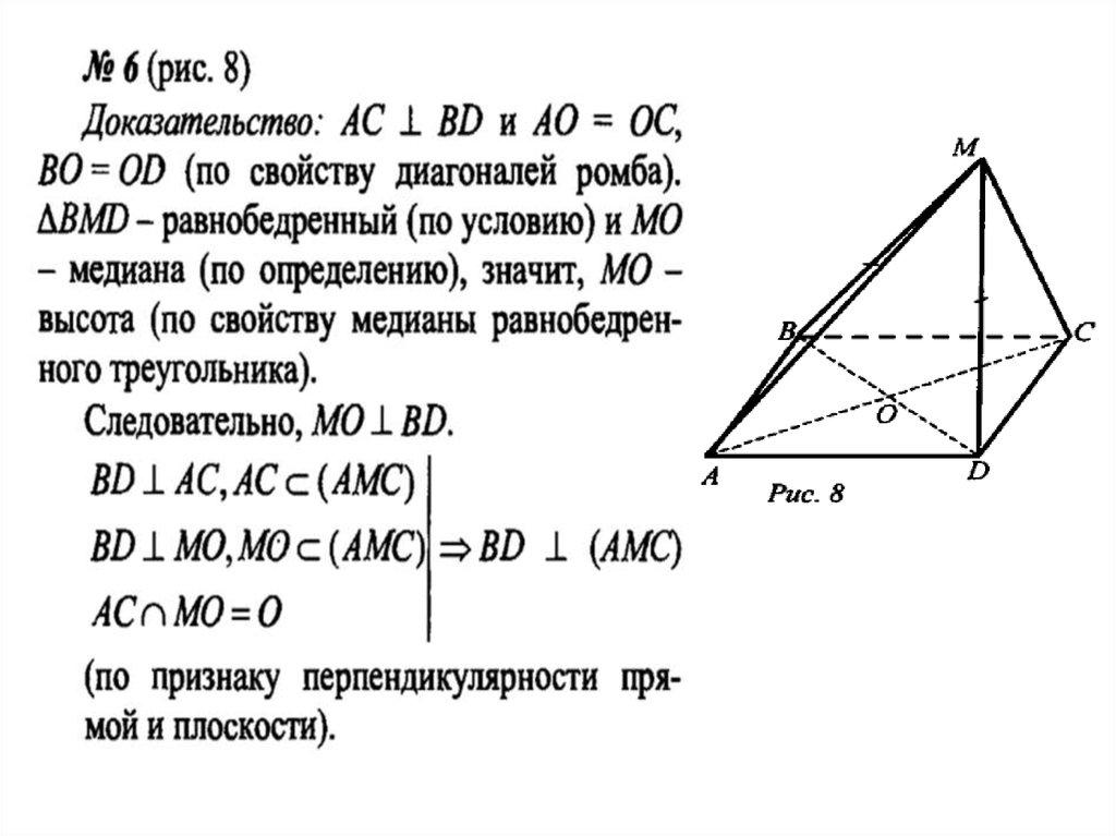 Прямая и плоскость решение задач 10 класс решение оптимальных задач в excel