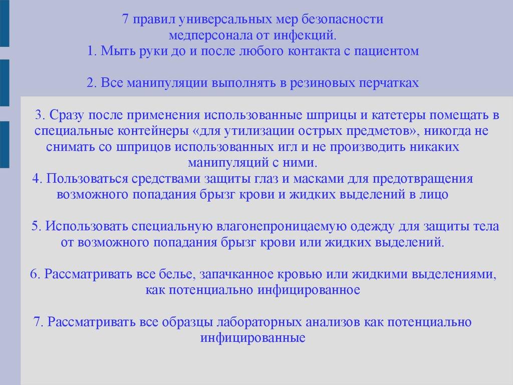 Инфекционная безопасность медперсонала реферат 8953