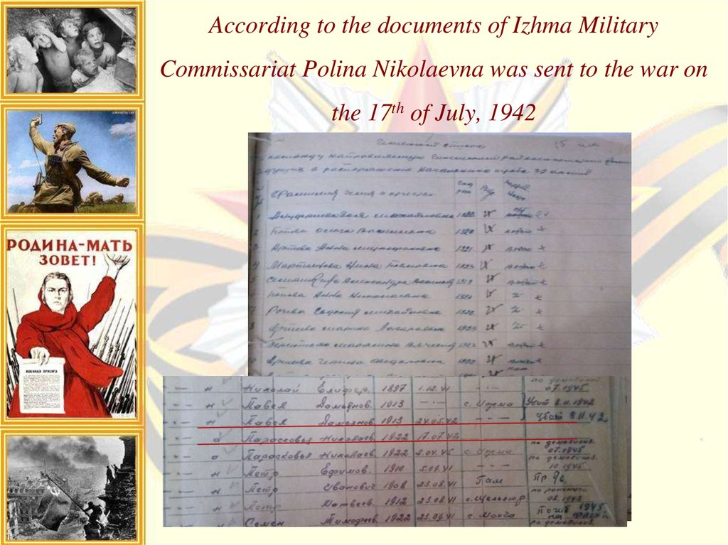 According to the documents of Izhma Military Commissariat Polina Nikolaevna was sent to the war on the 17th of July, 1942