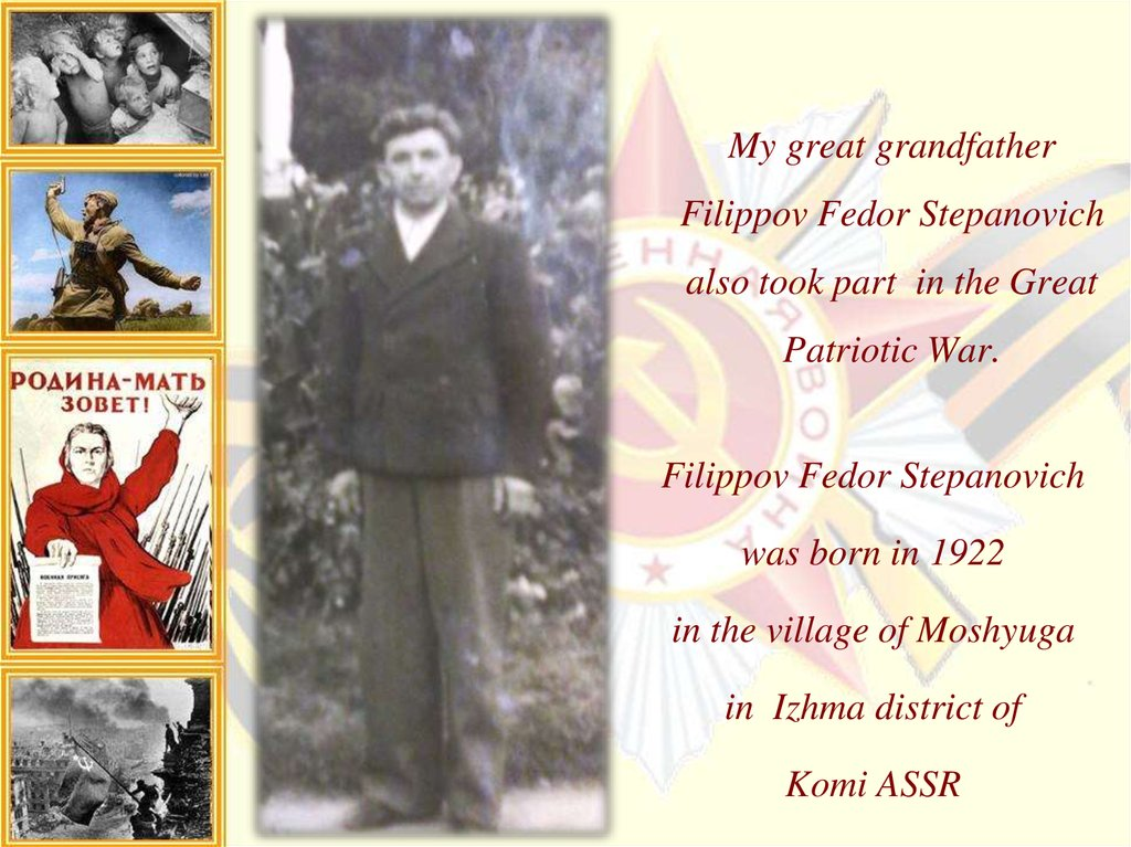 My great grandfather Filippov Fedor Stepanovich also took part in the Great Patriotic War.