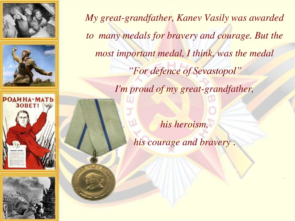 "My great-grandfather, Kanev Vasily was awarded to many medals for bravery and courage. But the most important medal, I think, was the medal ""For defence of Sevastopol""  I'm proud of my great-grandfather, his heroism, his courage and bravery ."
