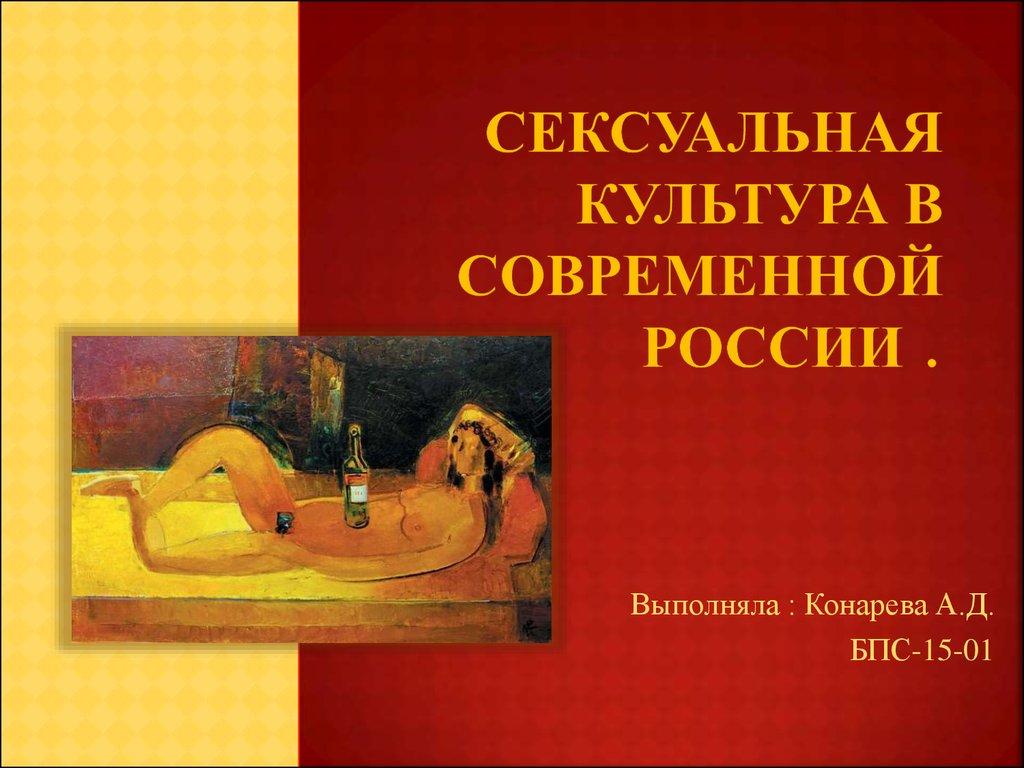 Сексуальная культура россии