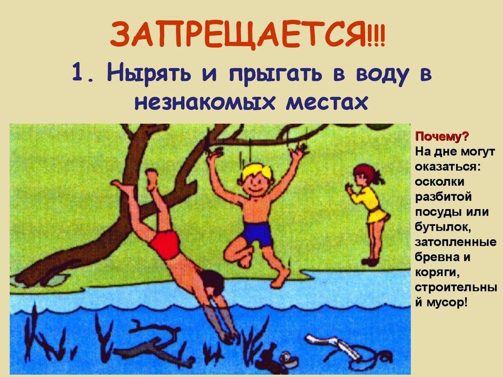 Предосторожности в знакомом не купании водоеме меры