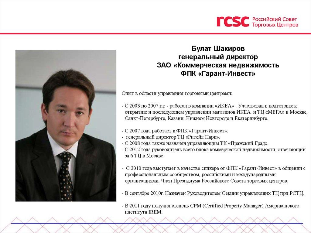 Стандарты управления коммерческой недвижимостью Аренда офиса в Москве от собственника без посредников Походный проезд