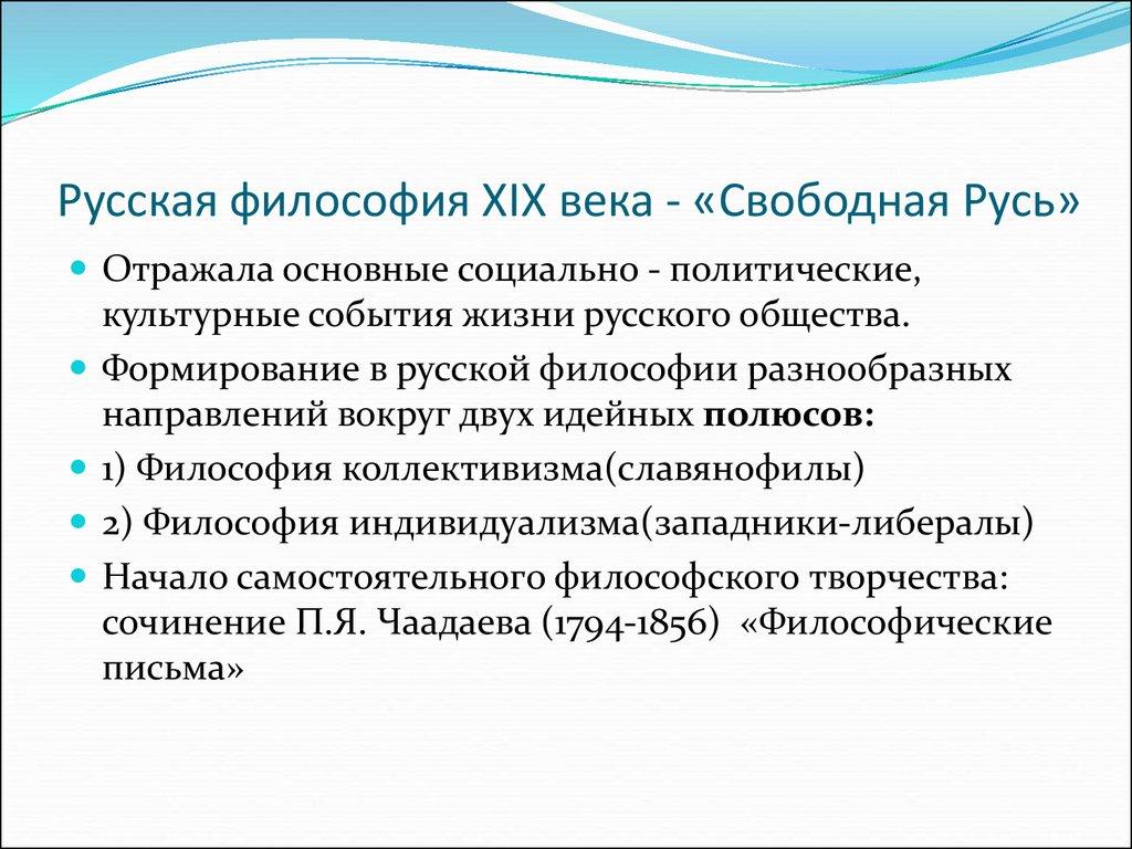 основные черты русской философии 19 века его можно использовать