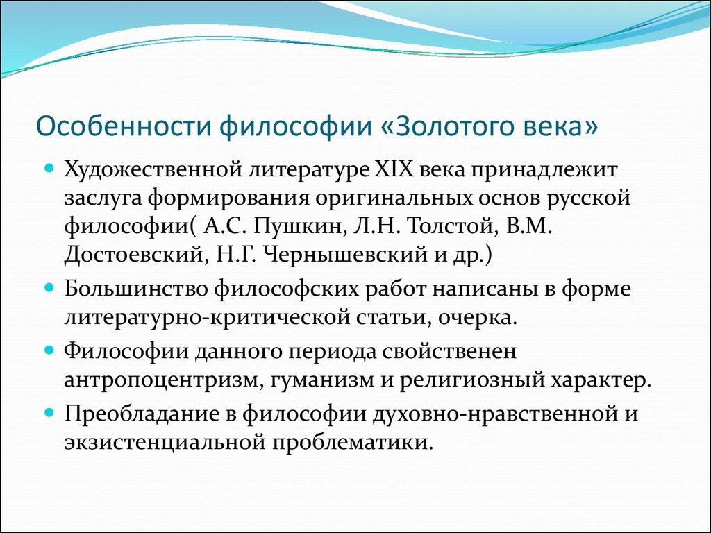 заговоры, чтобы основные черты русской философии 19 века сеять