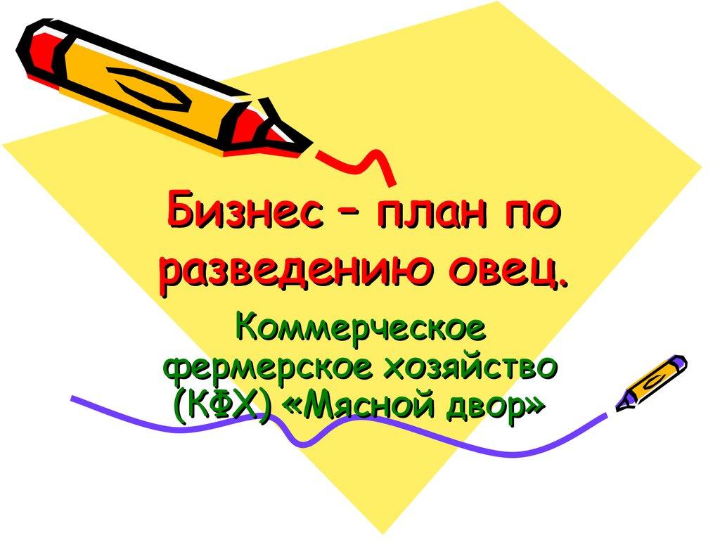 Бизнес план разведение презентация бизнес идеи кредитный брокер