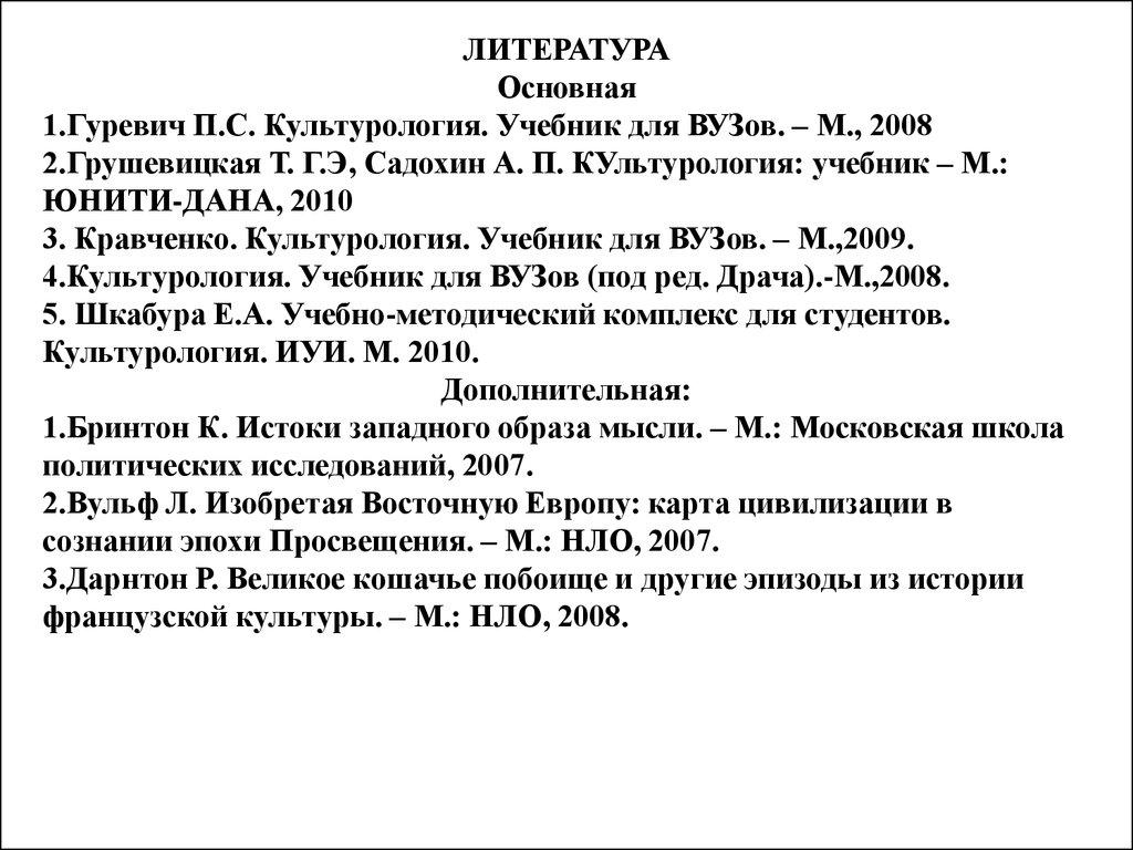 Учебник Культурология Кравченко