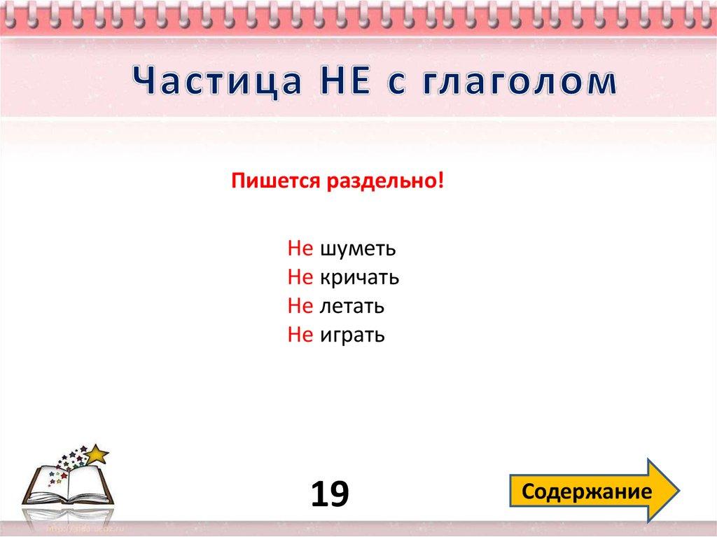 слова по русскому языку с ь знаком