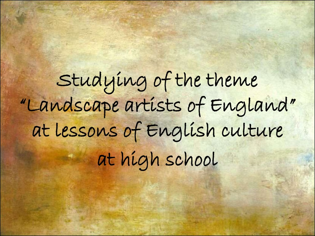 "Studying of the theme ""Landscape artists of England"" at lessons of English culture at high school"