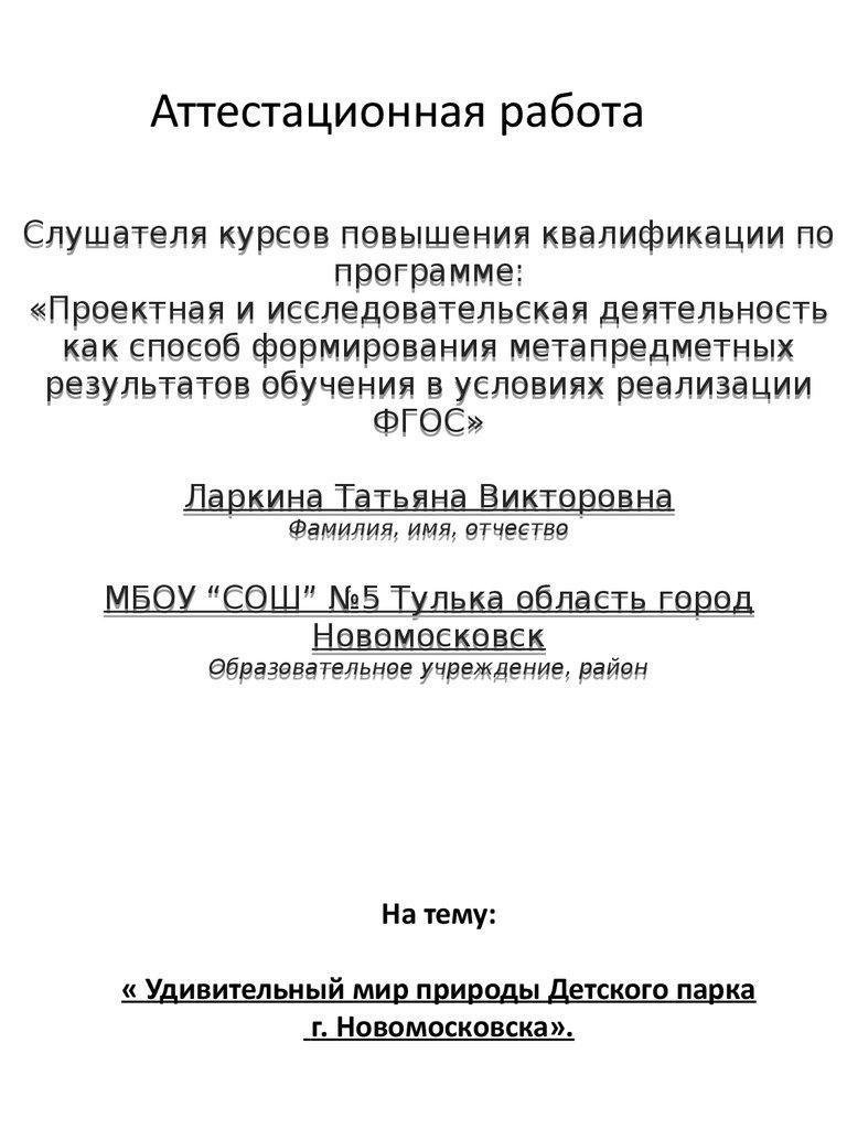 Работа онлайн новомосковск купить девушка модель парусного корабля ручной работы