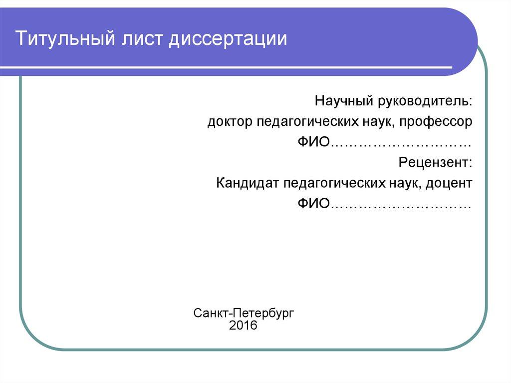Магистерская диссертация Требования к содержанию и оформлению   Титульный лист диссертации ГОСТы по оформлению