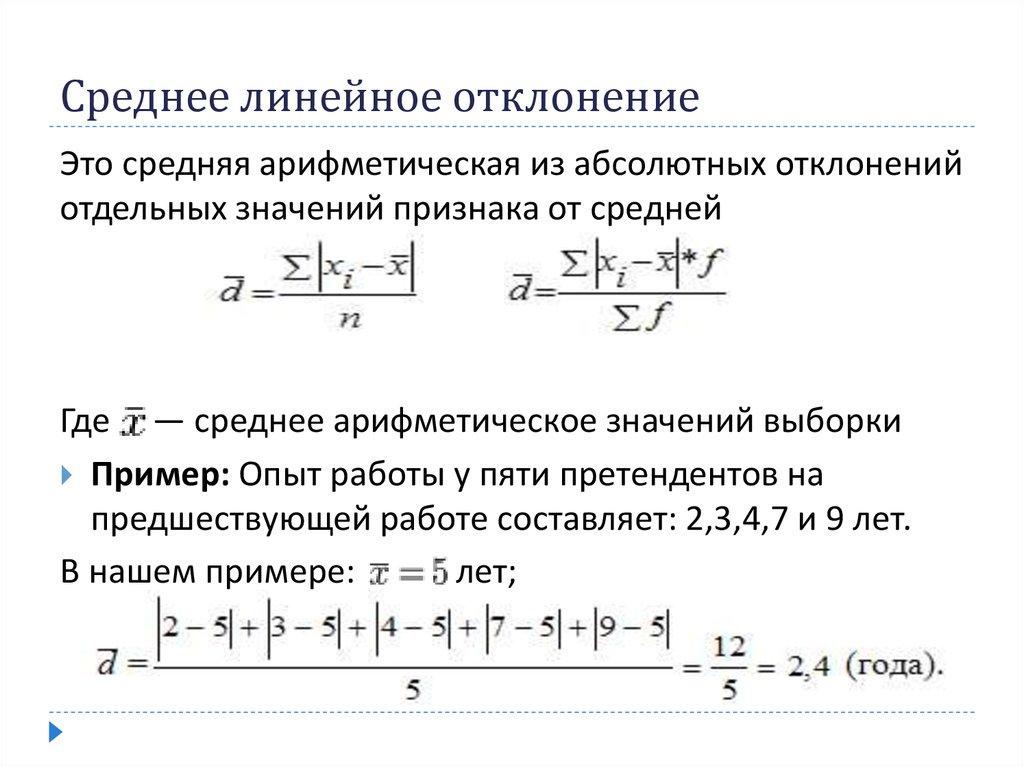 Среднее линейное отклонение задачи с решением t решить задачу по математике i