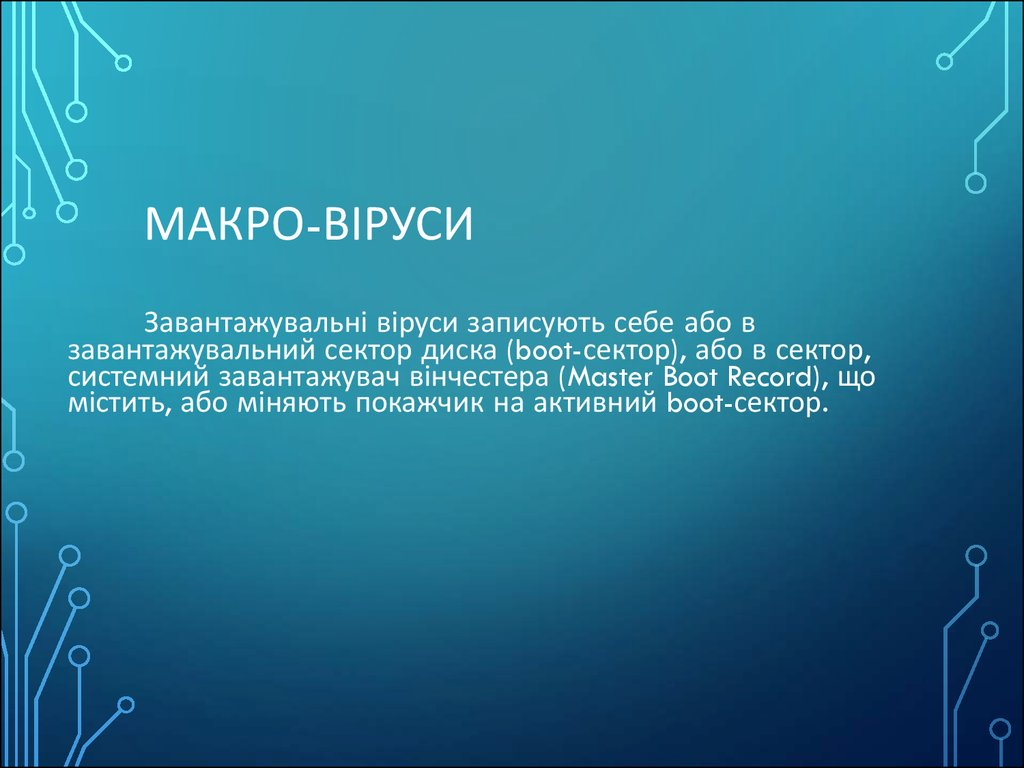 Макро-віруси